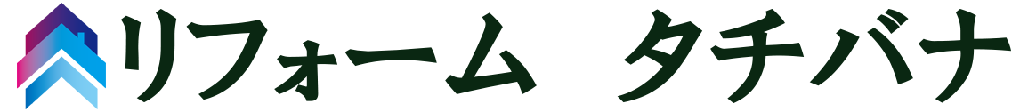 リフォームタチバナ
