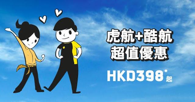情人節出發!香港飛新加坡 單程HK$143起,馬爾代夫單程HK$640起 - 虎航