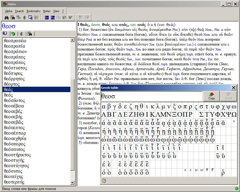 Модули для перевода с древнегреческого