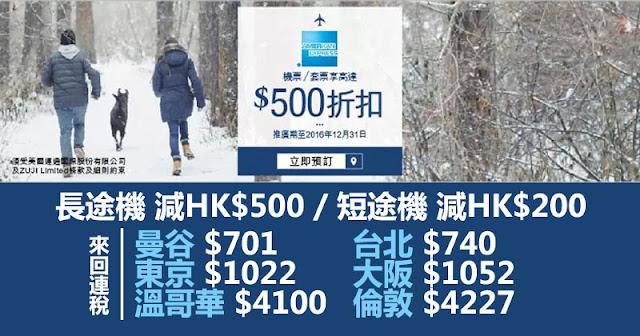 門檻更低!ZUJI X 美國運通 機票優惠碼,長途機減HK$500,短途機減HK$200,有效至12月31日!