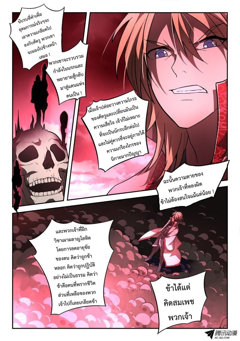 อ่านการ์ตูน Spirit Blade Mountain 140 ภาพที่ 9