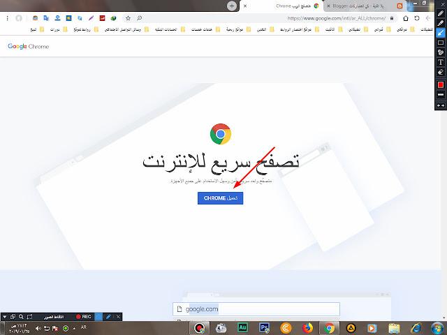 تحميل اخر اصدار من متصفح جوجل كروم