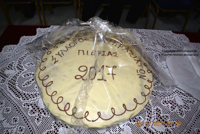 Η κοπή της Πρωτοχρονιάτικης Βασιλόπιτας του Συλλόγου Μικρασιατών Πιερίας. (ΦΩΤΟΓΡΑΦΙΕΣ)