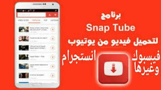 تحميل SnapTube أفضل وأسرع وأسهل تطبيق مجاني لتحميل الفيديو و مقاطع الصوت من YouTube