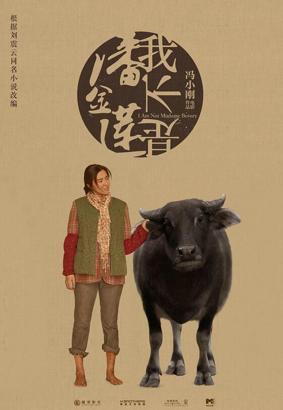 Tôi Không Phải Là Phan Kim Liên -  (2016)