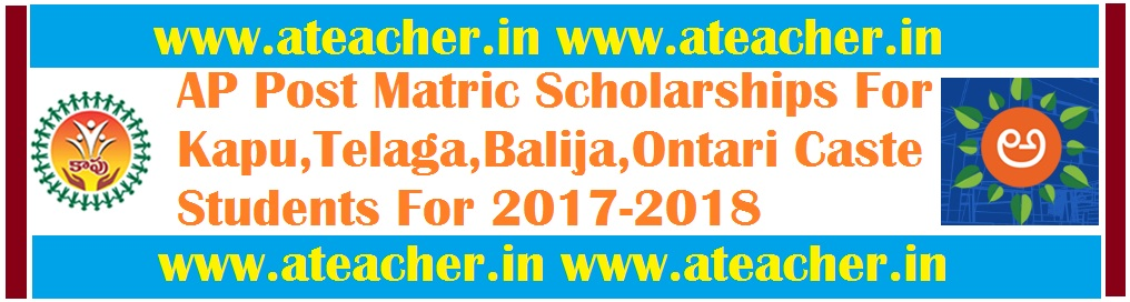 Post Matric Scholarships for Kapu,Telaga,Balija,Ontari caste students For 2017-2018 Academic Year