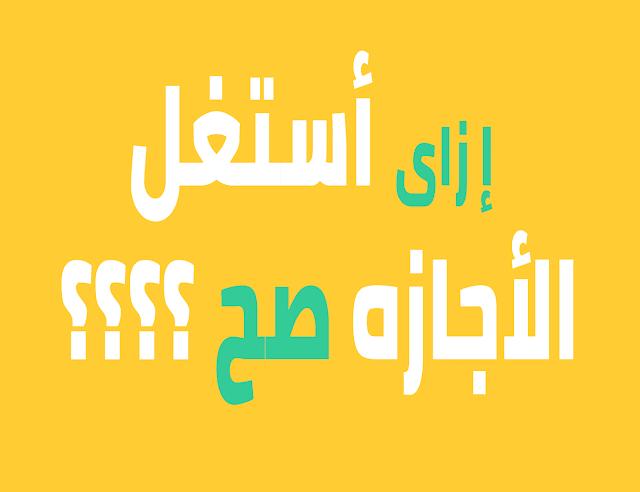 إزاى اطلع بأكبر استفادة من الأجازه 2018 .