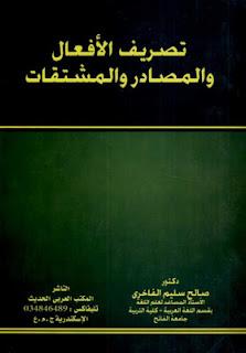 تحميل تصريف الأفعال والمصادر والمشتقات - صالح سليم عبد القادر الفاخري pdf