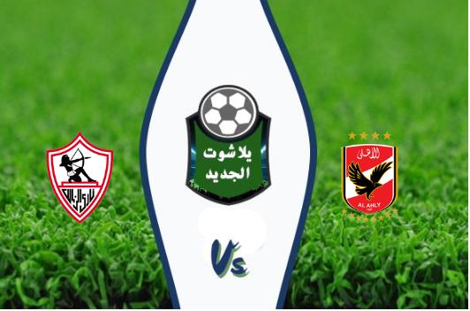 نتيجة مباراة الأهلي والزمالك اليوم 28-07-2019 الدوري المصري