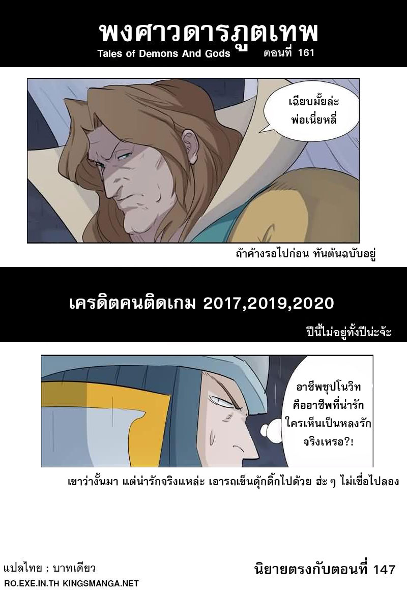 Tales of Demons and Gods ตอนที่ 161 หน้า 11