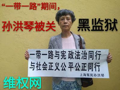 """上海维权人士孙洪琴因""""一带一路""""稳控被关押黑监狱已三天(图)"""