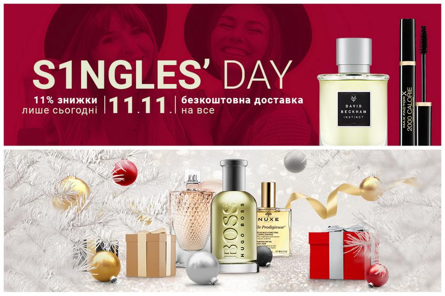 Single's Day by Notino. 11.11 - самые выгодные акции и предложения
