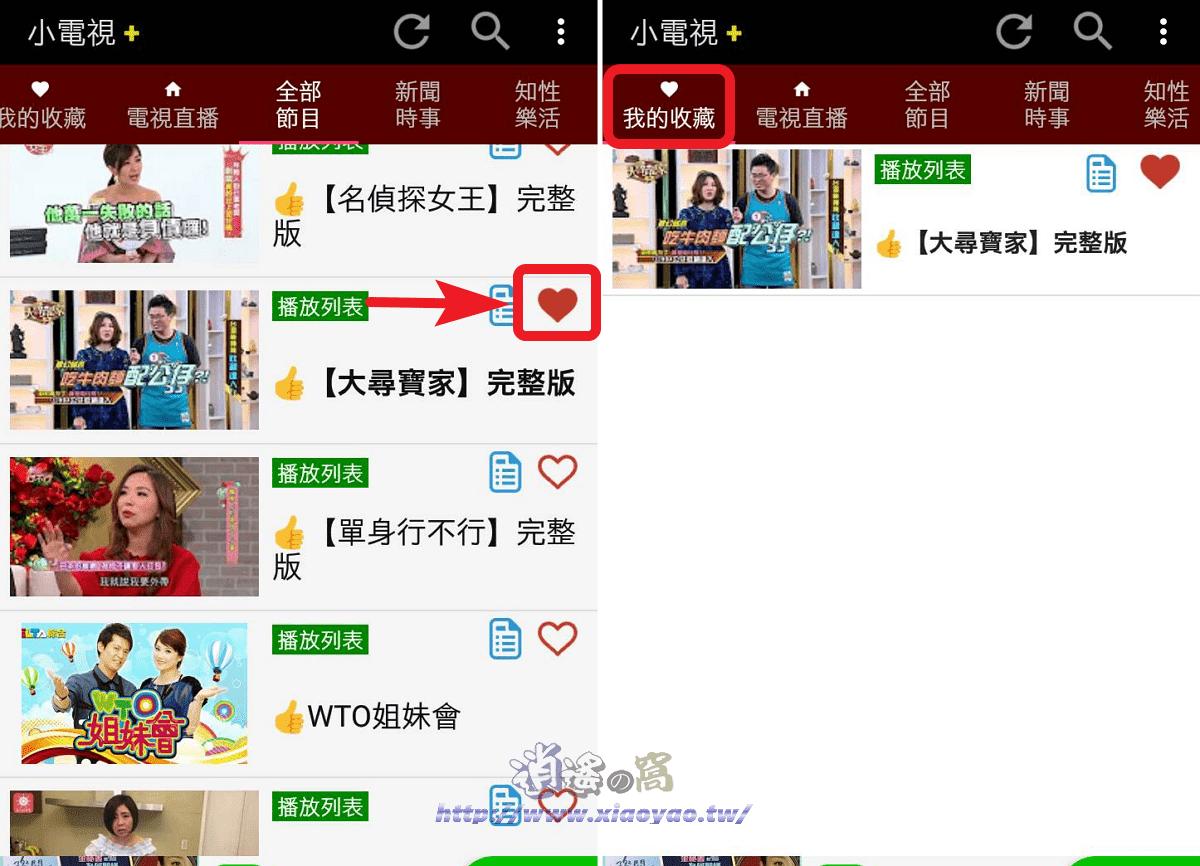 小電視App整理YouTube節目