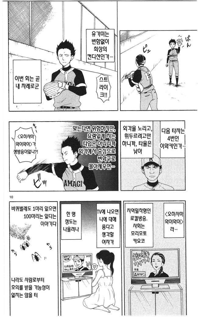 유가미 군에게는 친구가 없다 9화의 9번째 이미지, 표시되지않는다면 오류제보부탁드려요!