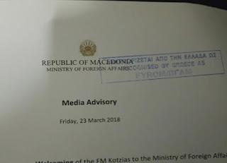 Μακεδονία... Άμεση διακοπή των συνομιλιών