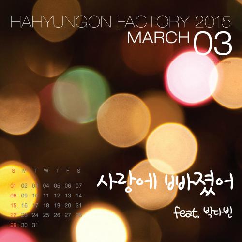 [Single] Ha Hyun Gon Factory – March 2015 Calendar