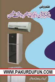 Refrigeration Air Conditioner & Washing Machine Urdu Course Book Free Download In Pdf
