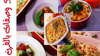 5 Delicious Casseroles Recipes أطيب 5صواني بالفرن