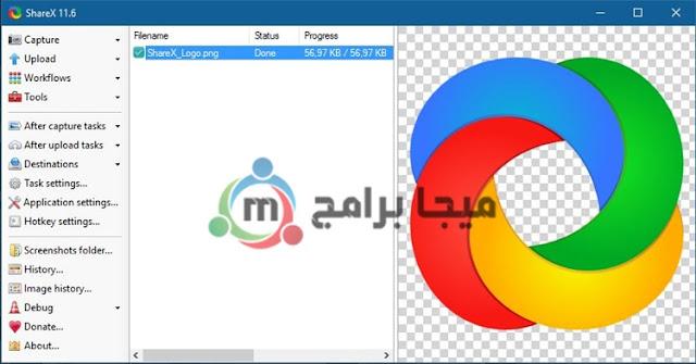 تنزيل برنامج تصوير الشاشه ShareX للكمبيوتر اخر اصدار