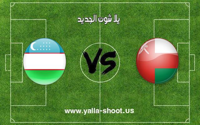 اهداف مباراة عمان وأوزباكستان اليوم 09-01-2019 كأس آسيا 2019