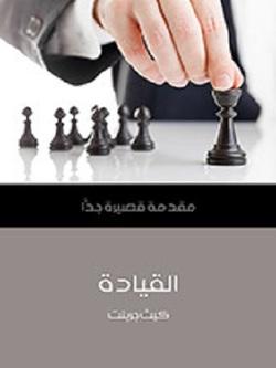 leadership arabic book
