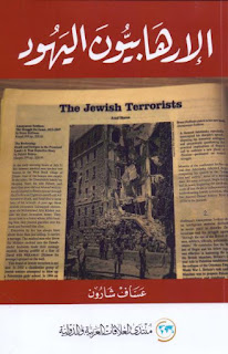 عساف شارون - الارهابيون اليهود - ط منتدي العلاقات العربية والدولية