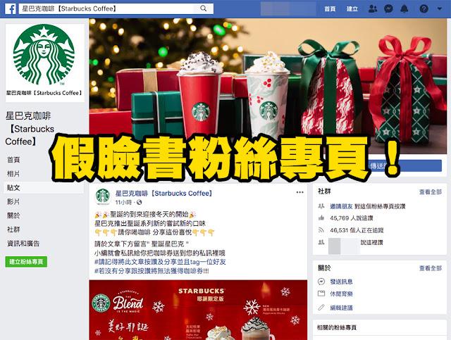 星巴克 詐騙 聖誕 咖啡券 免費