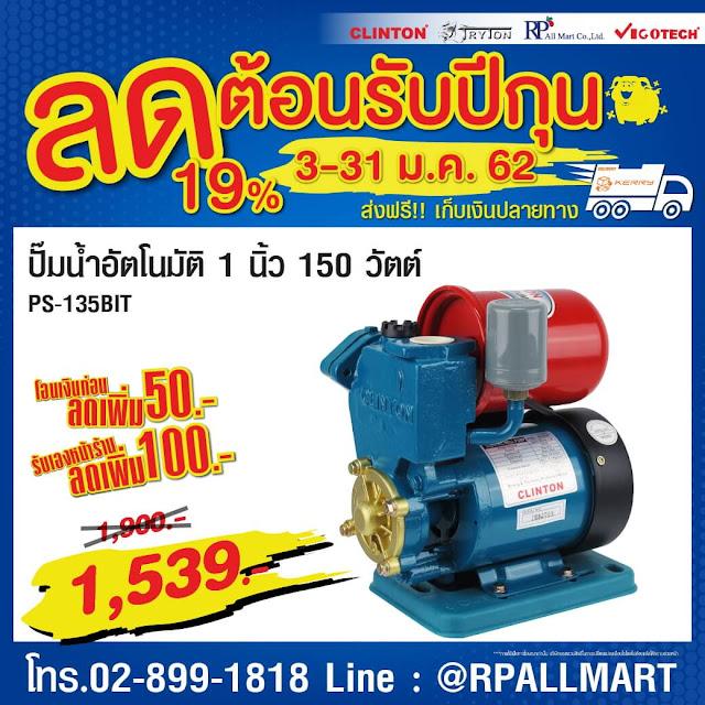 ปั๊มน้ำอัตโนมัติ 1 นิ้ว 150 วัตต์ ลดราคา ราคาถูกกว่าที่อื่น