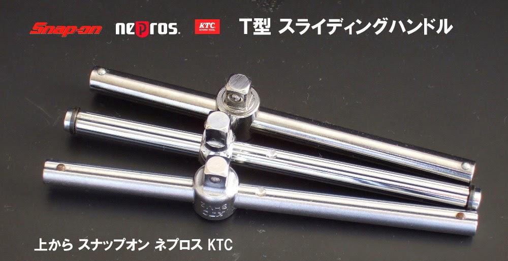 snap-on、ktc、neprosのT型スライディングハンドル