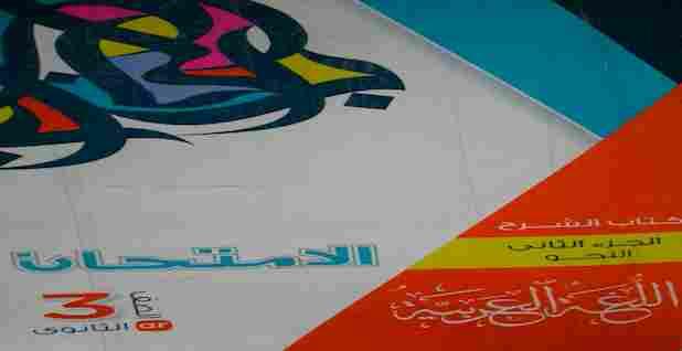 تحميل كتاب الامتحان لغة عربية pdf للصف الثالث الثانوي 2021