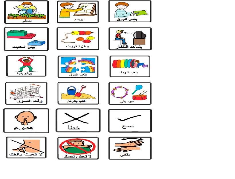 كتاب تعديل السلوك للاطفال pdf