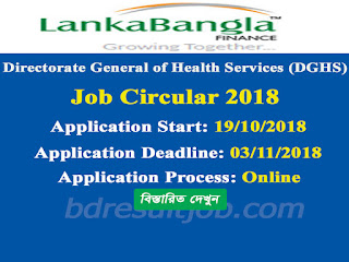LankaBangla Finance Limited (LBFL) Management Trainee Officer Job Circular 2018