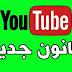 اليوتيوب تطلق قانون جديد لكل من يريد فتح قناة جديدة و تحقيق الدخل من الفيديوهات