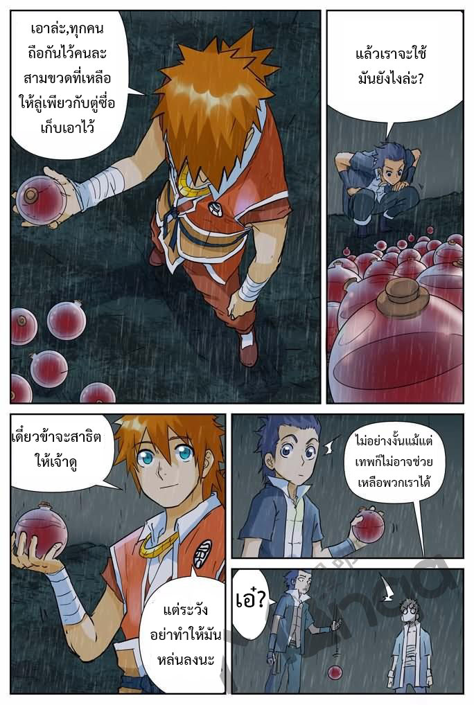 Tales of Demons and Gods ตอนที่ 150 หน้า 6