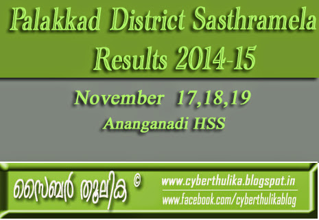 Palakkad District Sasthrolsavam / Sasthramela Results 2014-15 ~ Cyber Thulika  l  സൈബർ തൂലിക