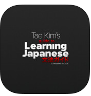 Tae Kim's guide to learning Japanese