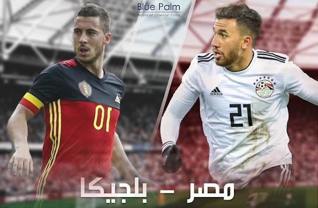 مشاهدة مباراة مصر وبلجيكا بث مباشر اون لاين اليوم 6-6-2018 رابط يوتيوب مباراة منتخب مصر الودية امام بلجيكا