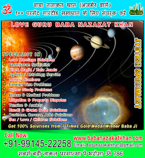 Black Magic Specialist in India Punjab Ludhiana +91-99145-22258 +91-89689-15987 http://www.babanazakatkhan.com