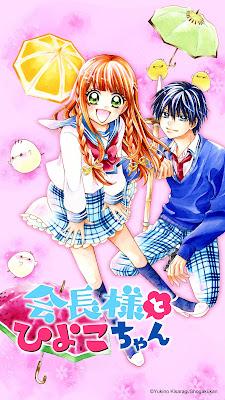 Kaichou-sama to Hiyoko-chan de Yukino Kisaragi