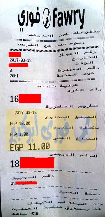 ايصال دفع رسوم قرعة الحج لعام 2017