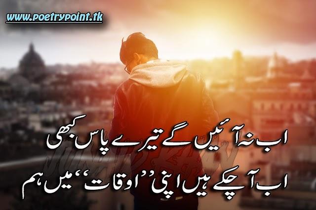 """2 lines sad urdu poetry"""" Ab na aye ge tere pass kbhi """"// sad urdu poetry// poetry sms"""
