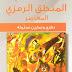 تحميل كتاب المنطق الرمزي المعاصر pdf لـ الدكتور أسعد الجنابي