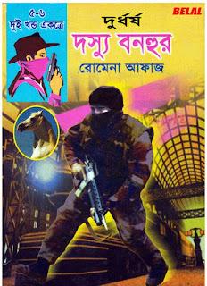 Dasshu Banhur Series Bangla PDF Book