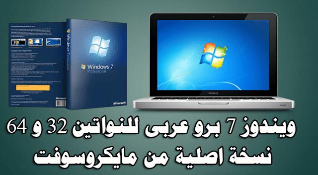 تحميل windows 7