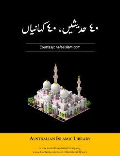 40 Hadith 40 Stories Urdu Pdf Book