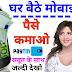 How to earn MONEY from HOME   Ghar baithe paise kaise kamaye   घर बैठे कमाओ   Easy Business tips