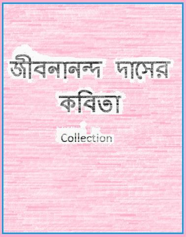 an analysis of jibanananda dass poetry Sreshtha kabita rupasi bangla bela abela kalbela jibanananda das -  kabya sangraha poems banalata sen campe.