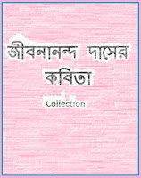 Jibanananda Das Er Kobita Collection by Jibanananda Das