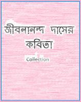 Jibanananda Das Er Kobita Collection by Jibanananda Das
