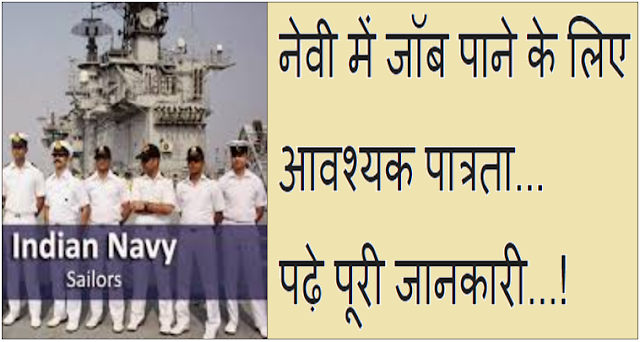 Eligibility for recruitment in Navy in Hindi